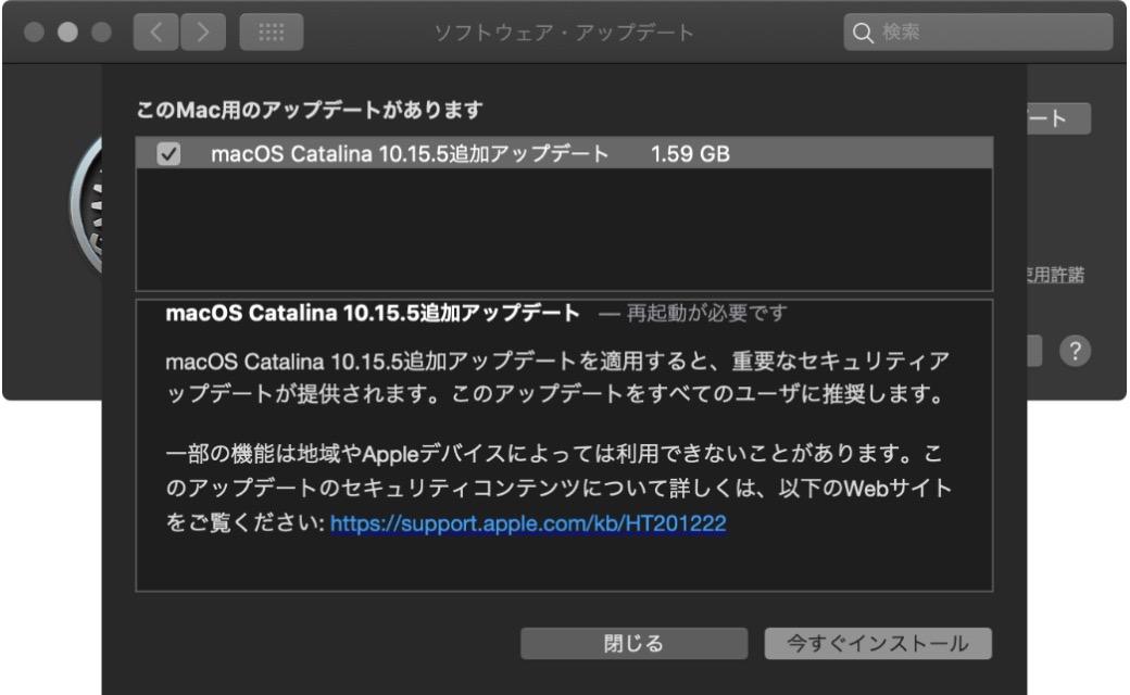 macOS Catalina 10.15.5追加アップデート