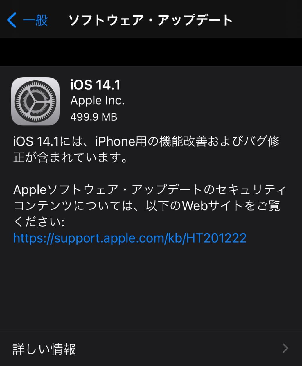 Apple、「iOS 14.1」をリリース ‒ 機能改善とバグ修正