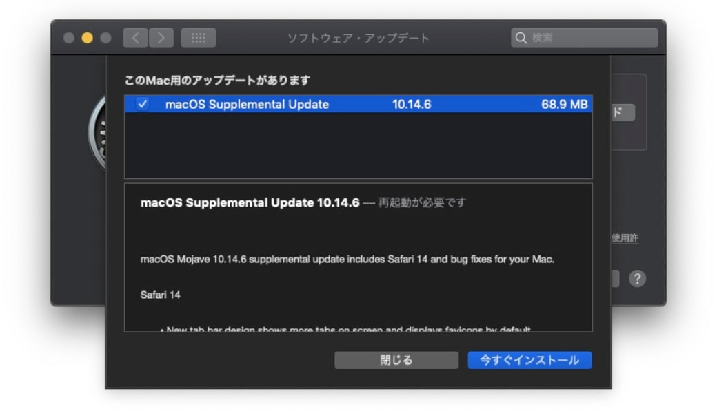 macOS Mojave 10.14.6 追加アップデート