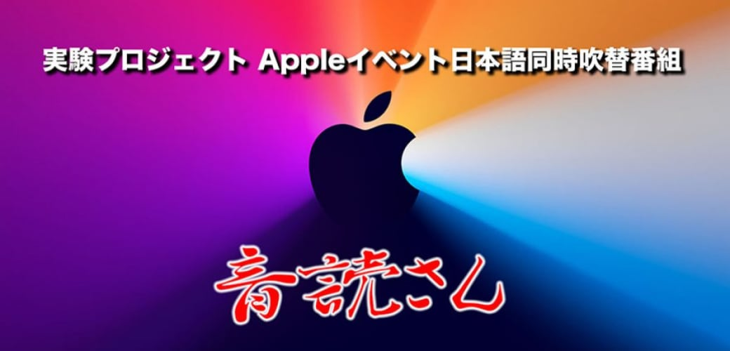 Appleイベント日本語同時吹替番組 音読さん