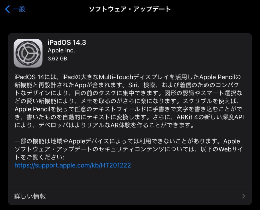 iPadOS 14.3