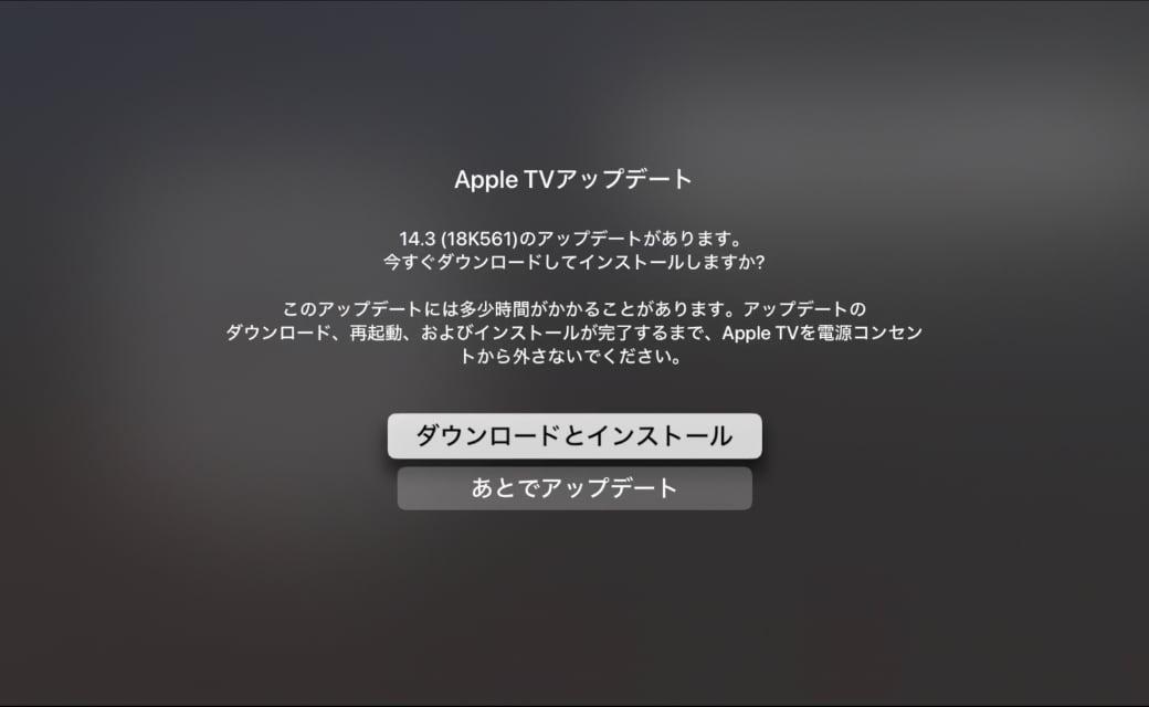 tvOS 14.3 (18K561)