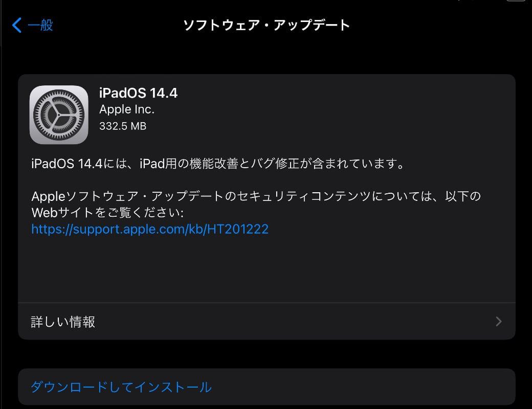 Apple、「iPadOS 14.4」をリリース ‒ 機能改善とバグ修正