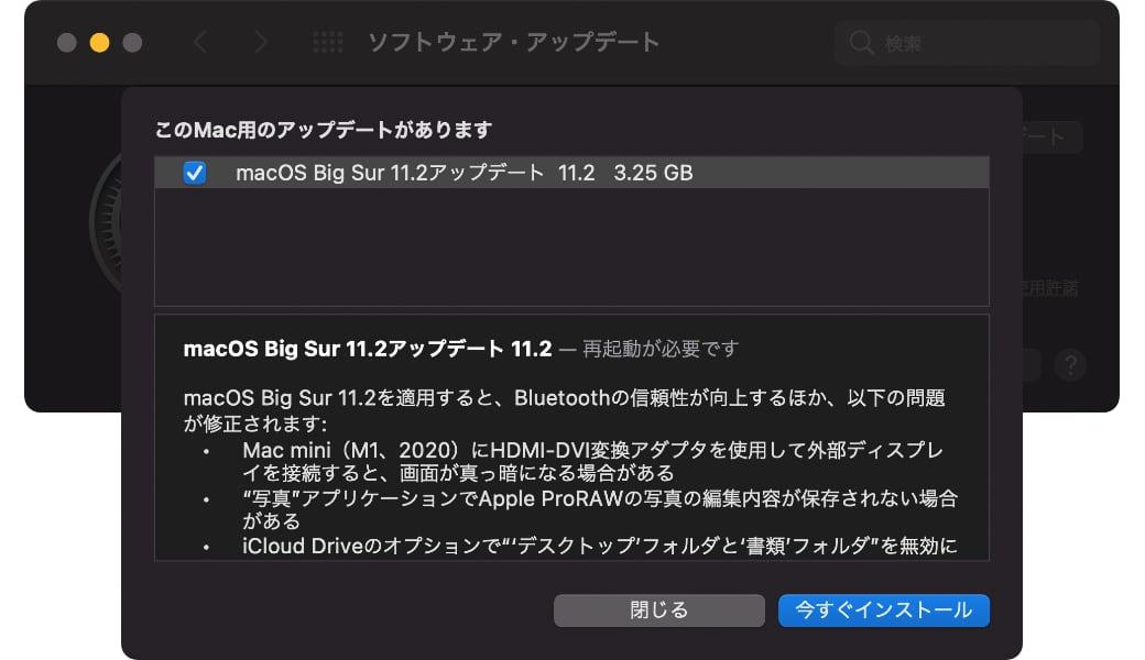 macOS Big Sur 11.2 アップデート