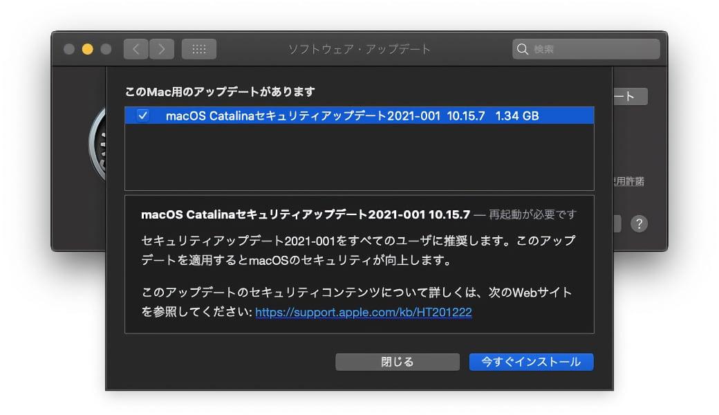 macOS Catalina セキュリティアップデート 2021-001
