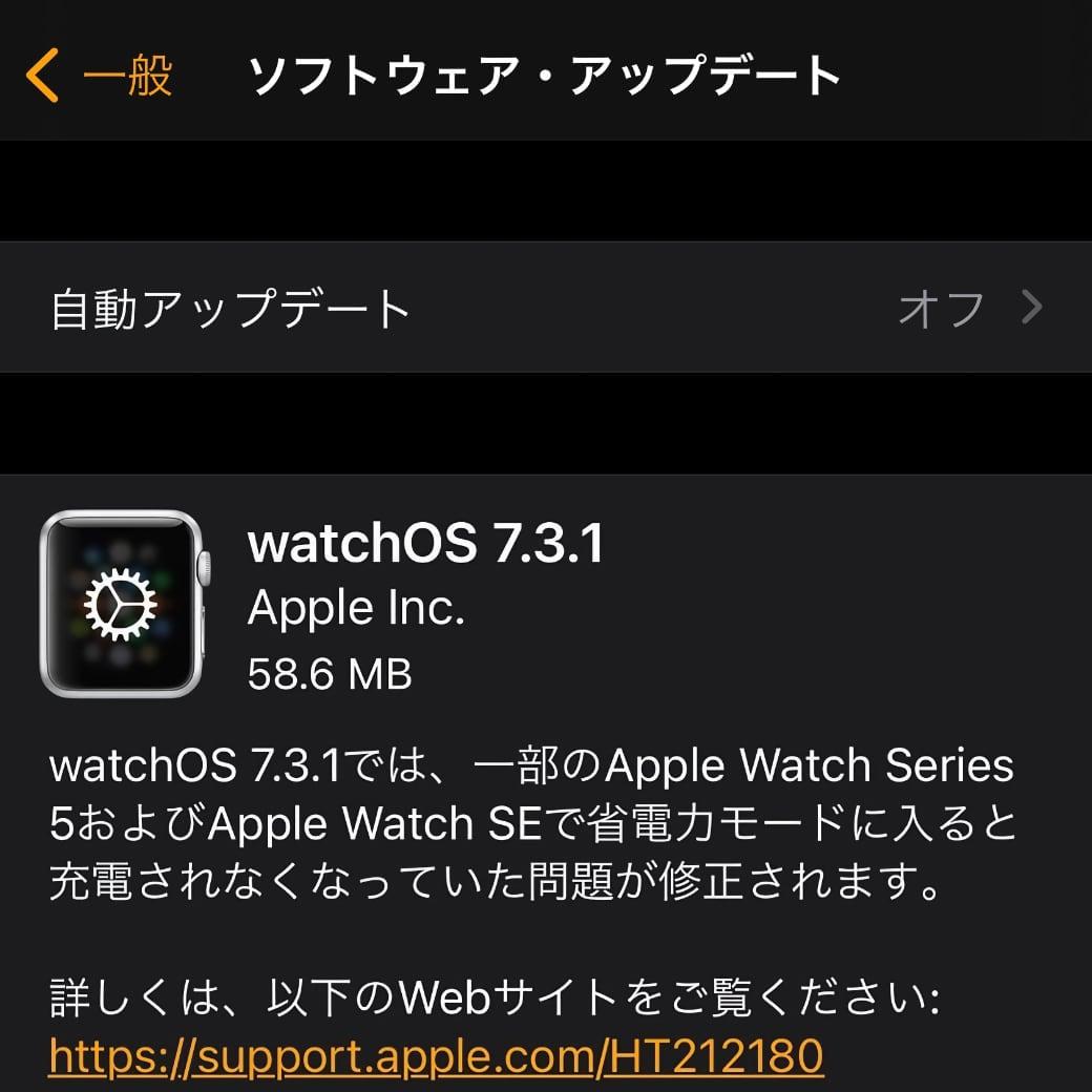 watchOS 7.3.1