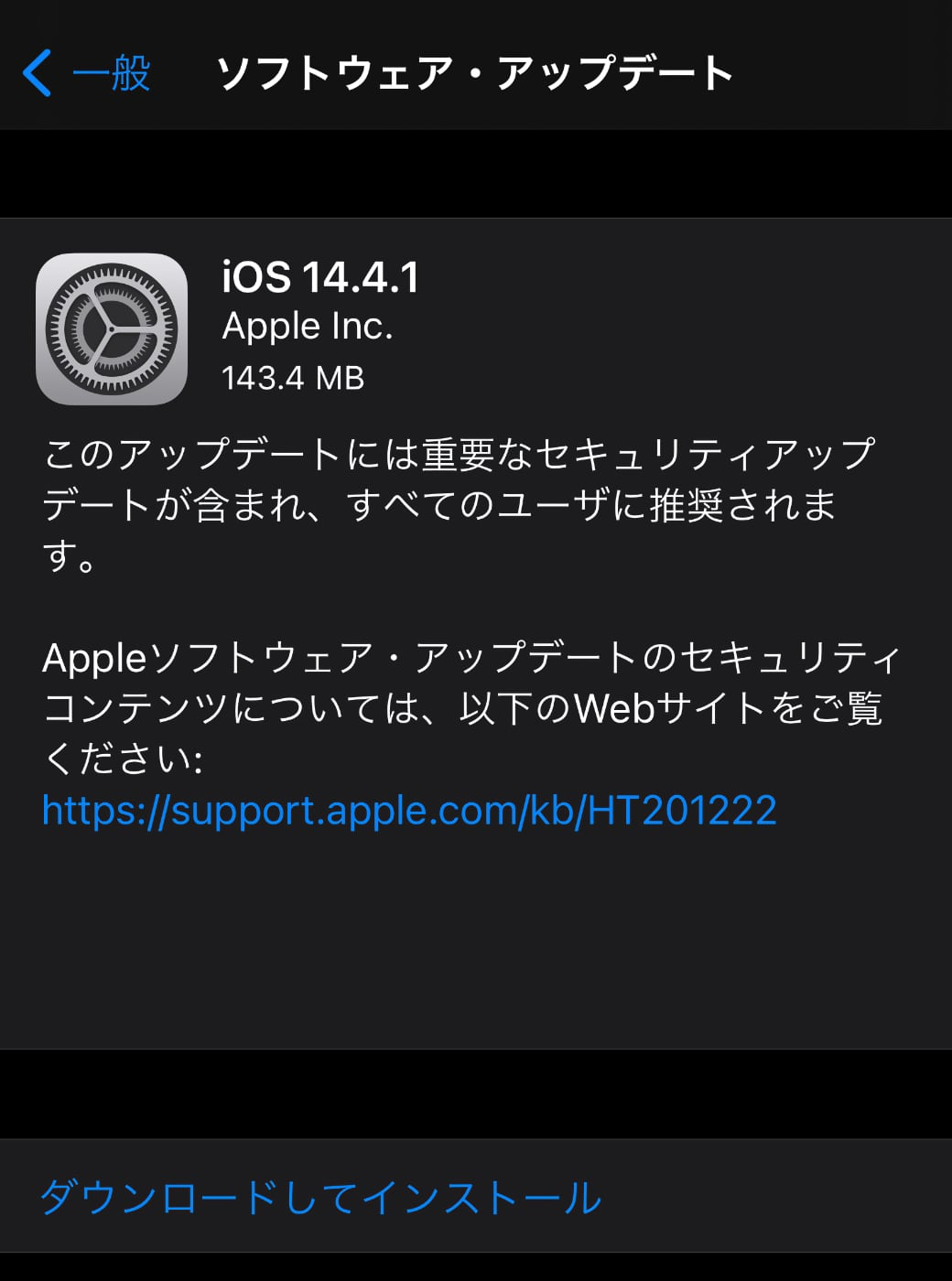 Apple、「iOS 14.4.1」をリリース ‒ 重要なセキュリティアップデート