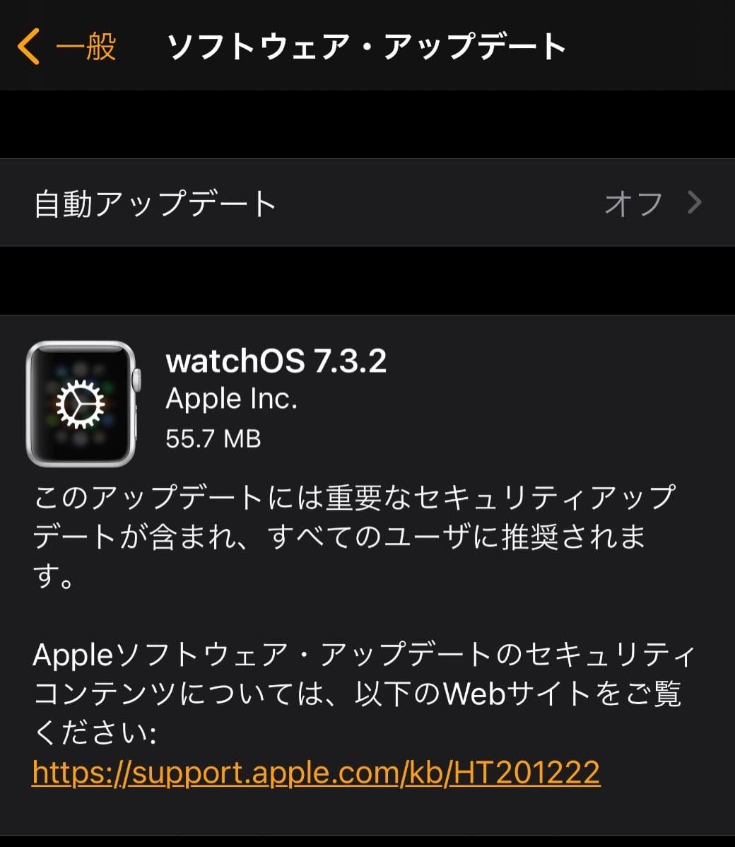 watchOS 7.3.2