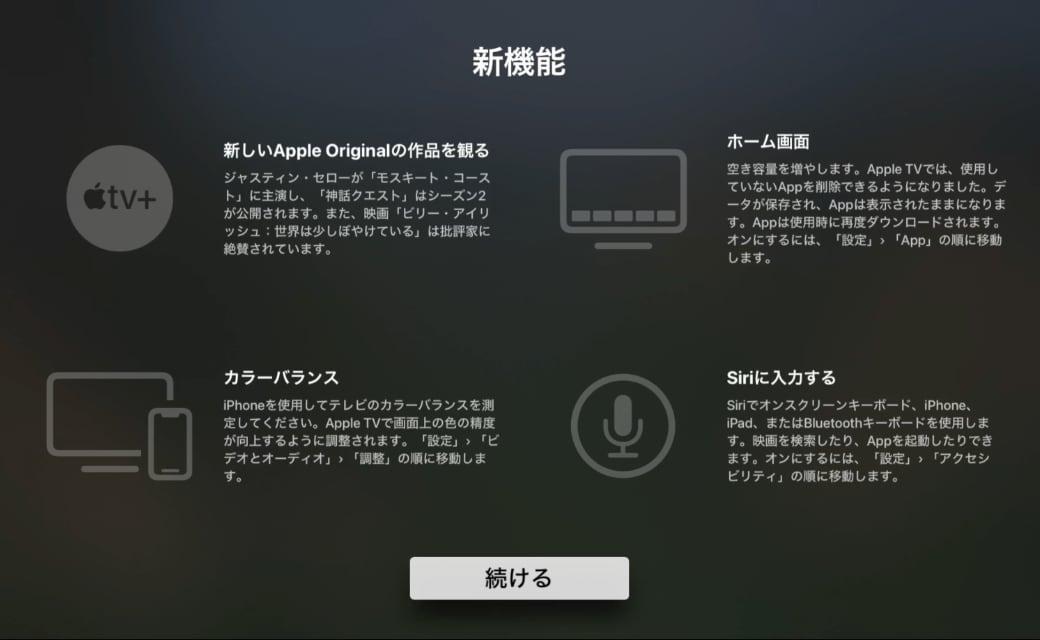 tvOS 14.5 新機能
