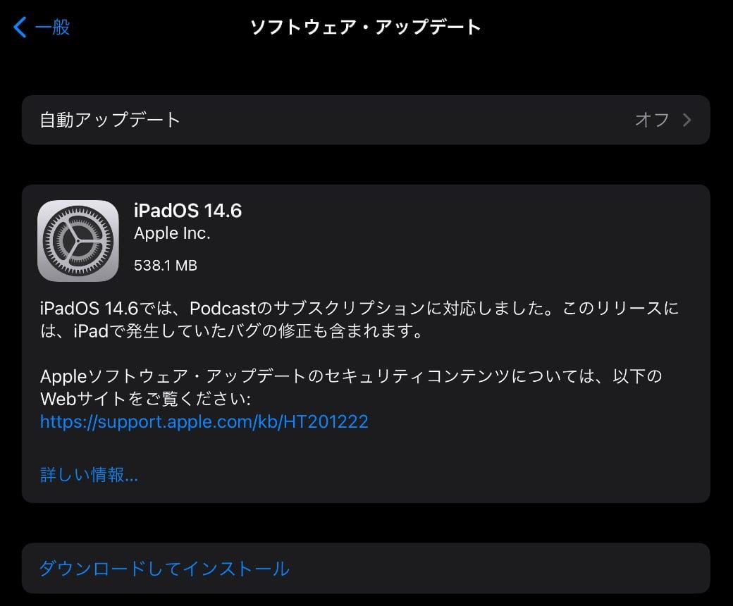 Apple、「iPadOS 14.6」をリリース ‒ Podcastサブスクリプション対応やバグ修正