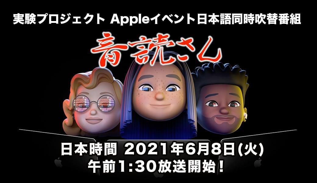 WWDC 2021 基調講演日本語同時吹替番組