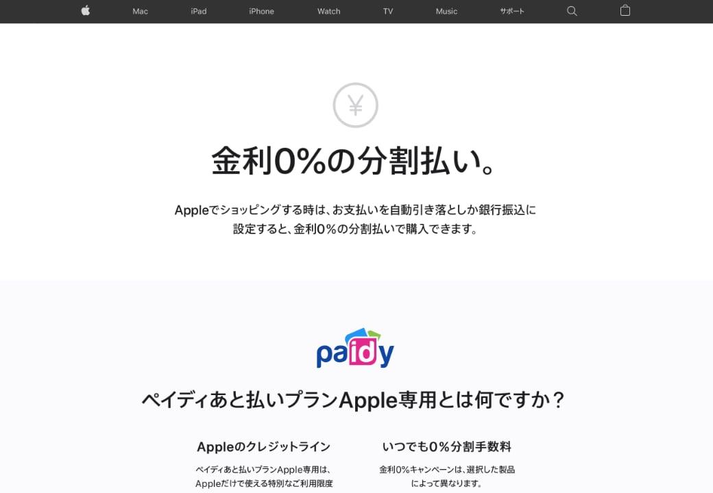 「ペイディあと払いプランApple専用」開始、Appleでのショッピングが金利0%で最大24回の分割払い