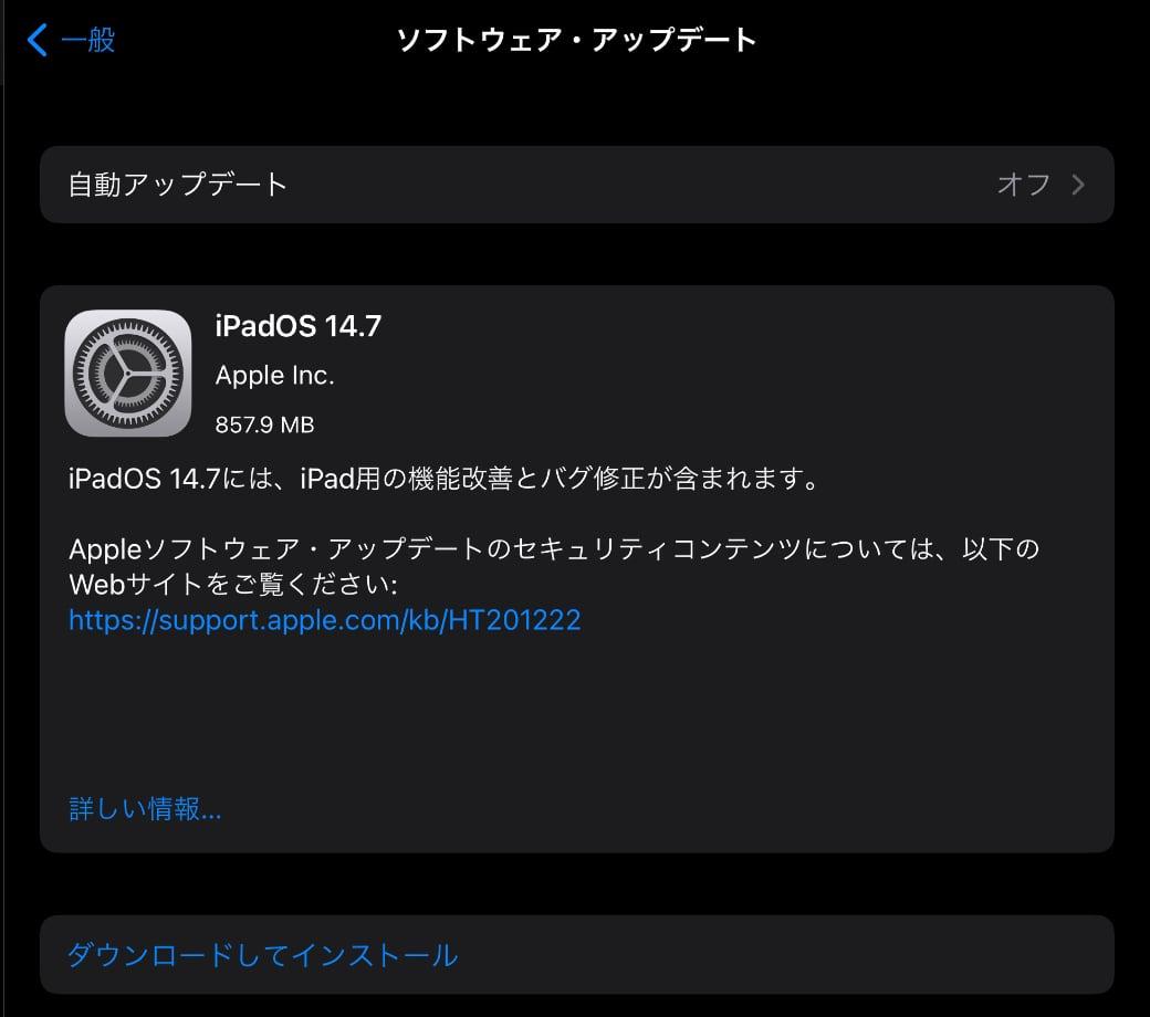 Apple、「iPadOS 14.7」をリリース ‒ 機能改善とバグ修正