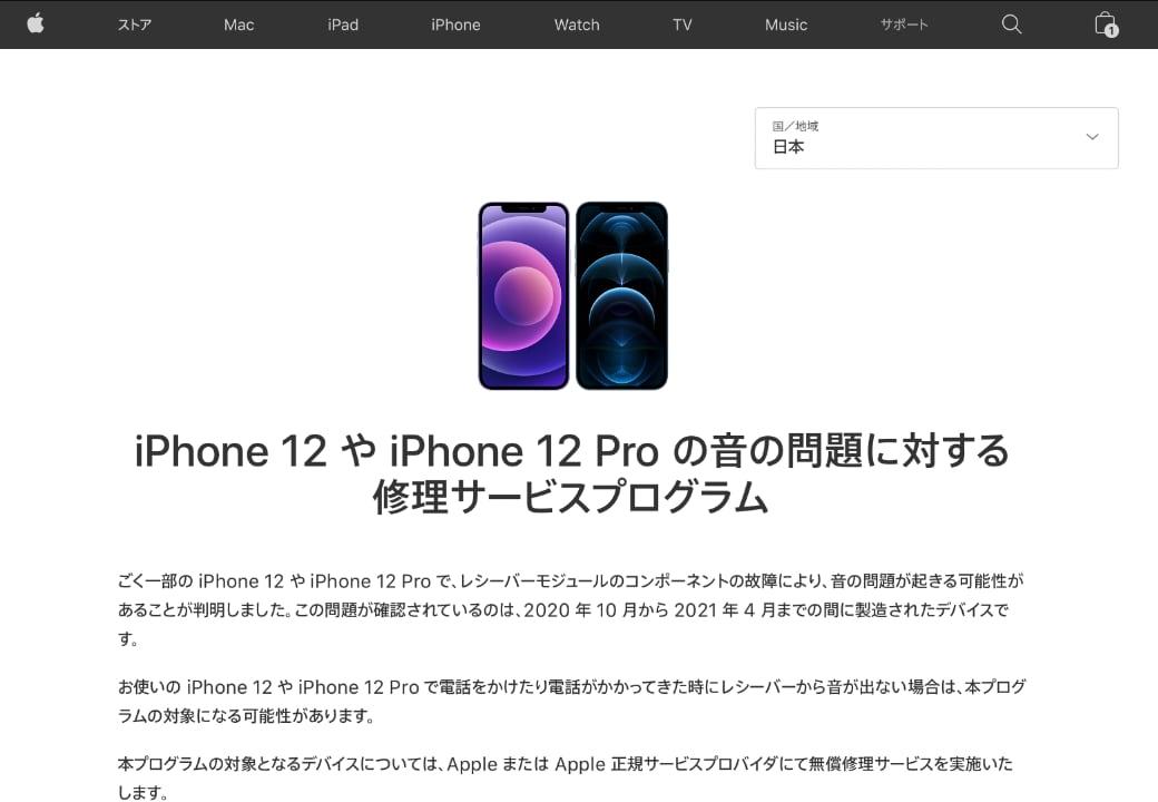 Apple、「iPhone 12 や iPhone 12 Pro の音の問題に対する修理サービスプログラム」を実施