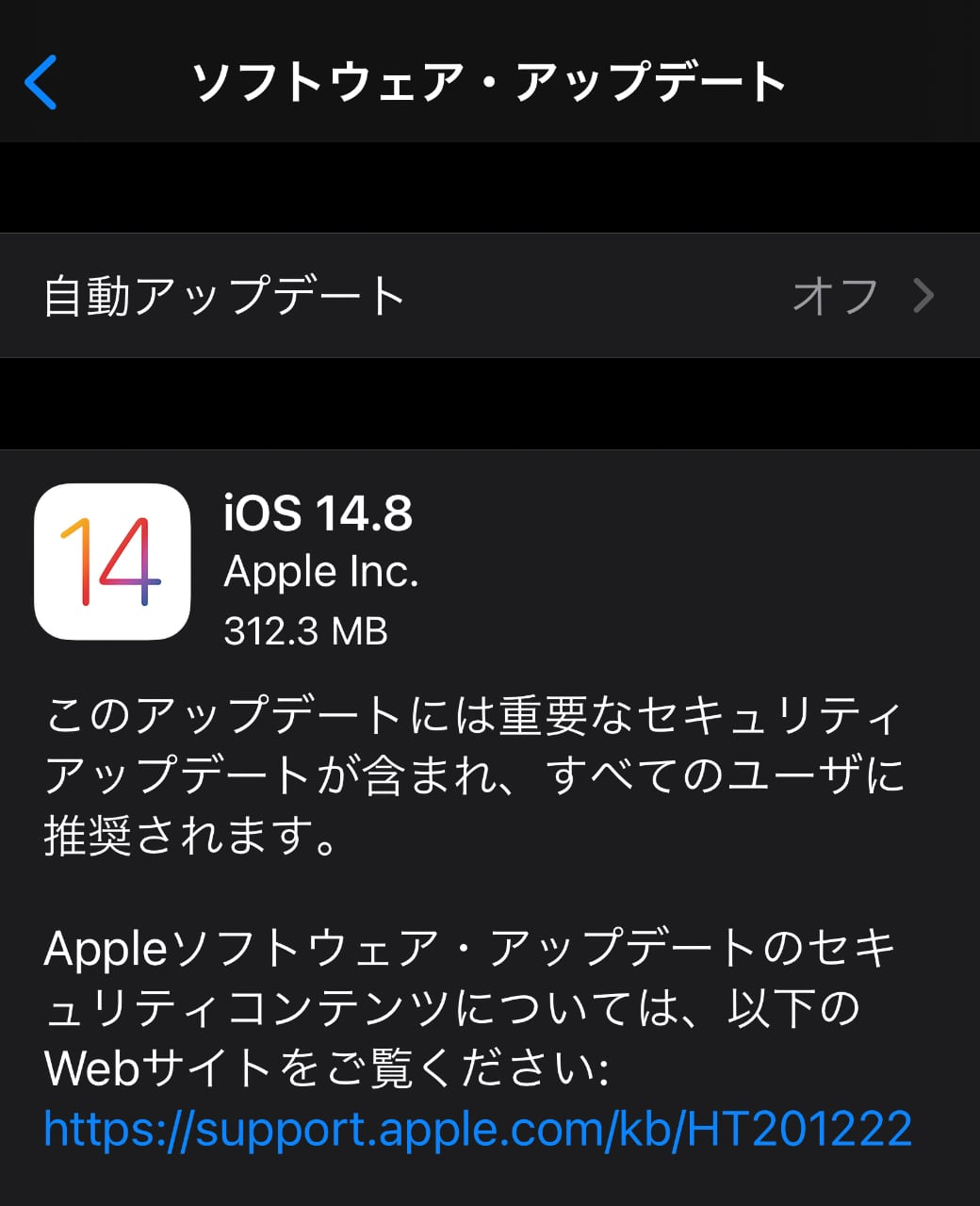 Apple、「iOS 14.8」をリリース ‒ 重要なセキュリティアップデート