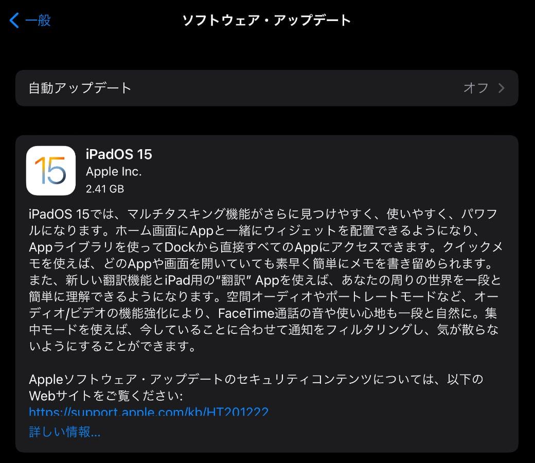 Apple、「iPadOS 15」をリリース