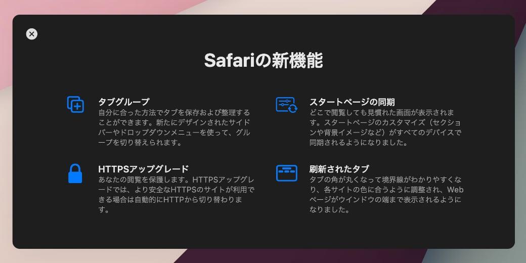 Safari 15 新機能