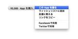 この App を贈る