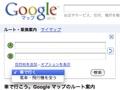 Google ルート検索
