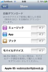 設定アプリ → Store
