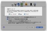 iTunes 10.3 初期設定
