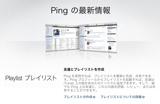 iTunes Ping プレイリスト