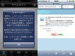 レビュー:しゃべってTwitterに投稿するiPhoneアプリ「しゃべったー」