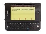 スライド式iPhone4キーボードケース (SLKCFIP4)